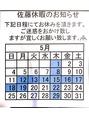 スタイリスト佐藤の長期休暇について