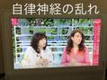TV放送☆自律神経とアロマ