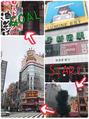 【駅チカ】あるじゃんすー新宿店の行き方