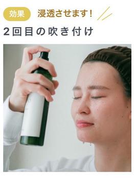 肌に優しい全身化粧水♪_20201005_3