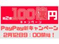 【100億円キャンペーン】PayPayのご利用ができます。