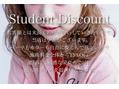 学割 Student Discount