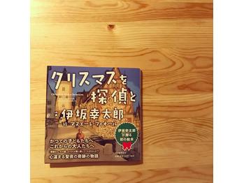 最近読んだ本。ついでに12月のお休み_20171129_1