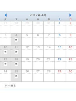 4月の営業日程_20170329_1