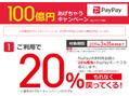 12/4(火)からPayPayキャンペーン!