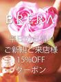 ご新規様へのお得♪【平日限定15% OFF!】