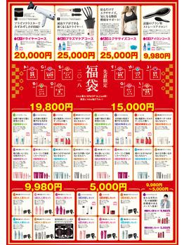 【 数量限定 】 2018 福袋 【予約受付中】_20180120_1