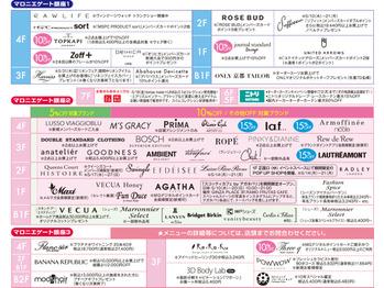 マロニエゲート銀座ポイント 10倍キャンペーン!_20180513_3