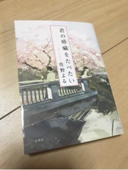 やっと小説買えました_20170509_1