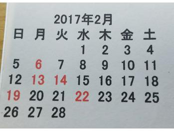 2月定休日のお知らせ☆_20170201_1
