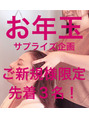 1月7日・新規3名限定!大人気AMOAが¥500で!