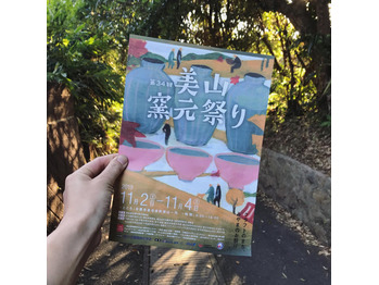 美山窯元祭りに行ってきました(^ ^)_20191108_1