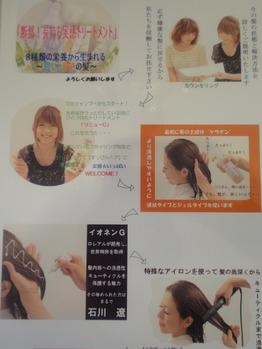 スペシャルトリートメント☆_20101112_1