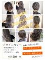 外国人風カラー☆キャンペーン