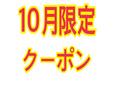 10月11日(金) のご予約状況のご案内です【大泉学園】