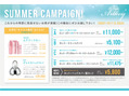 SUMMER CAMPAIGN !!