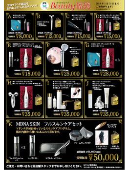【 数量限定 】 2018 Beauty 福袋 【 MTG商品 】_20180120_1