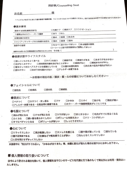 ヘッドスパカウンセリングシート活用_20210223_1