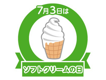 ソフトクリームオタクって話。_20190208_1