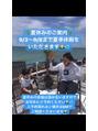 【NEWS】和賀の夏季休暇は9/3~9/8頂きますm(_ _)m