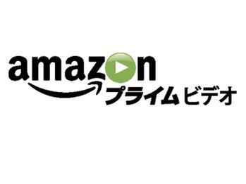 アマゾンプライムビデオ見られるようになりました♪_20171126_1