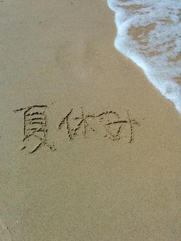 夏休みのお知らせ_20160811_2