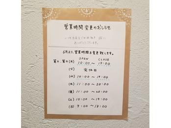 6月から営業時間変更のお知らせ☆_20180512_1