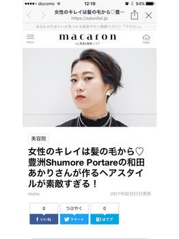 美容マガジンサイトmacaron に掲載されました!