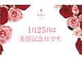 【News】美容記念日だよ☆