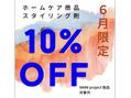 オジョマノ(OjOmano)6月限定キャンペーン!