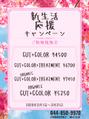 【eim 溝の口】3月新生活応援キャンペーン決定!!