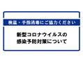 【新型コロナウイルス対策について】の取り組み実施