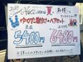 夏祭りっっ!!新宿美容室ネオアローム