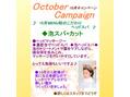 アートヘアアートヘア10月のキャンペーン!