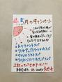 4.5月のヘッドスパキャンペーン!