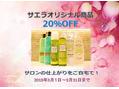 サエラオリジナル商品キャンペーン