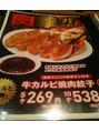 焼肉餃子!?