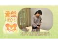 【期間限定 春キャンペーン】骨盤ほぐし★3月~5月