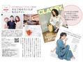 今月発売!雑誌CLASSY.に掲載されました♪