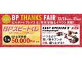 12/26~サンクスフェアBPセレクトカードポイント5倍