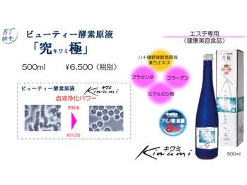 【横浜関内】酵素の選び方_20180118_1