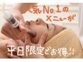 ☆平日限定のお得なクーポン★