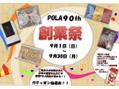 POLA90周年!!創業祭!!