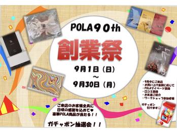 POLA90周年!!創業祭!!_20190828_1