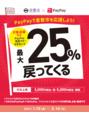 paypay 25%還元!!対象店舗です!!