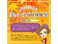 クレシェ子さんの「美ュ~ティTOPICS!」秋号スタート
