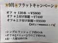 フラットキャンペーン残り4日!