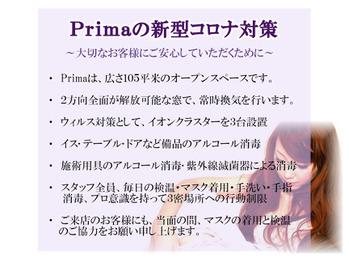 ☆【緊急事態宣言発令】に伴うPrimaの対応について☆_20210115_1