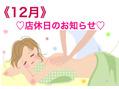 ≪12月の店休日≫