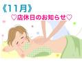 ≪11月店休日のお知らせ≫